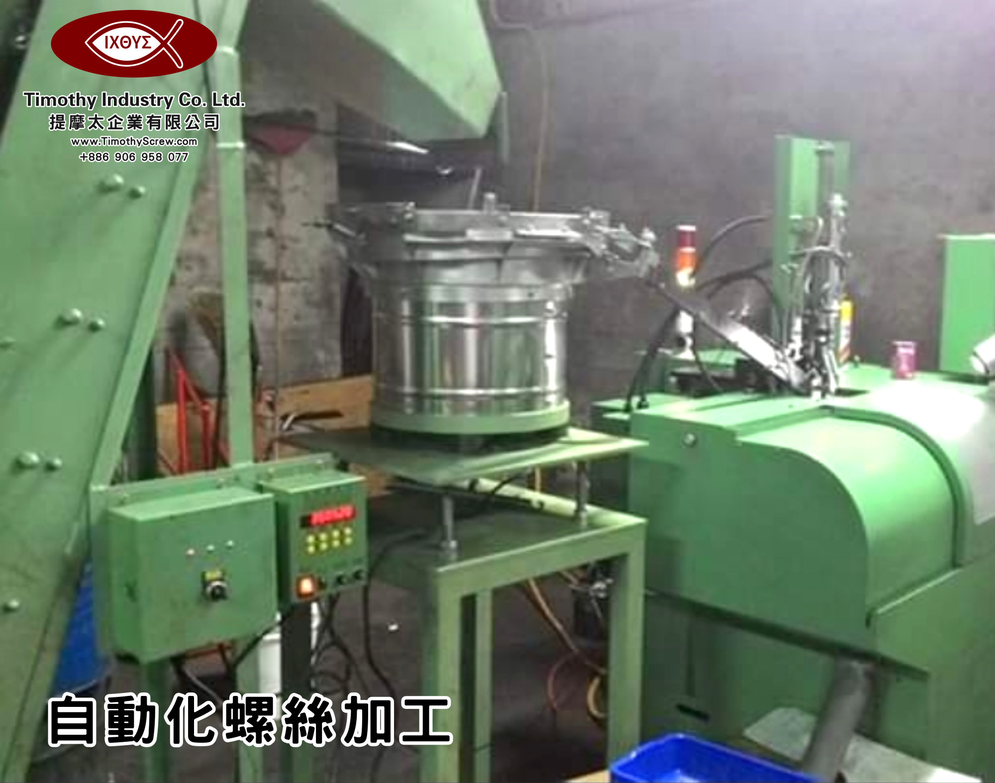 提摩太企業有限公司 Timothy Industry Co Ltd 自動化螺絲加工 車床部 銑床部 台灣自動化螺絲加工 螺絲製造 A01