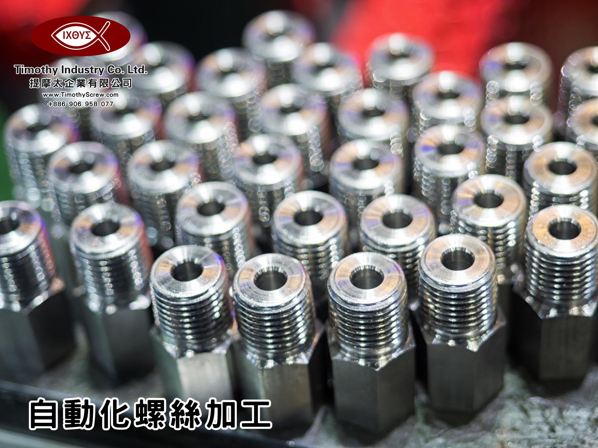 提摩太企業有限公司 Timothy Industry Co Ltd 自動化螺絲加工 車床部 銑床部 台灣自動化螺絲加工 螺絲製造 A11