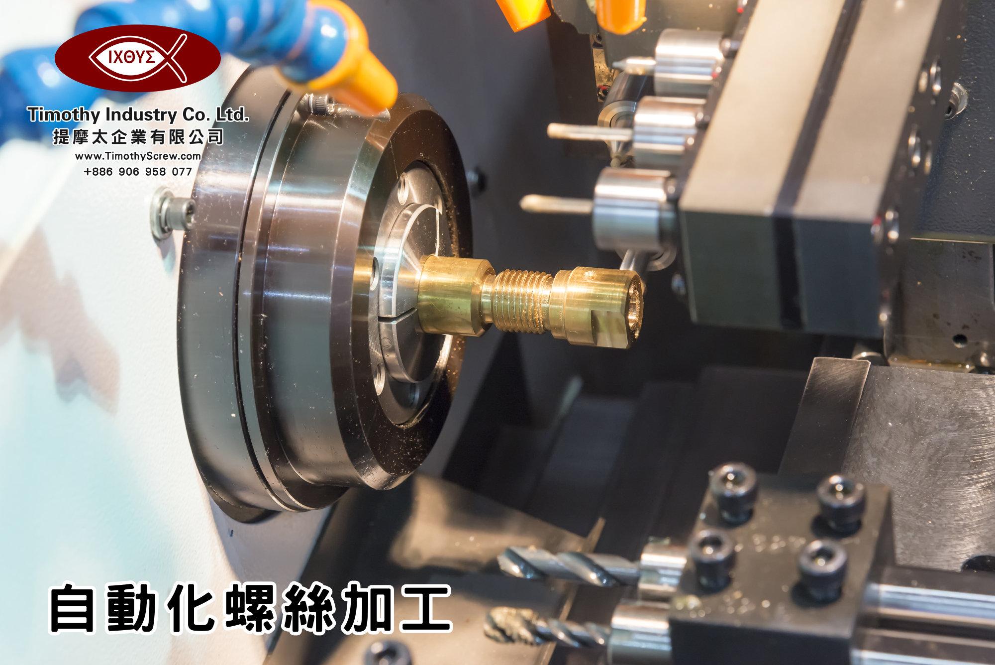 提摩太企業有限公司 Timothy Industry Co Ltd 自動化螺絲加工 車床部 銑床部 台灣自動化螺絲加工 螺絲製造 A12