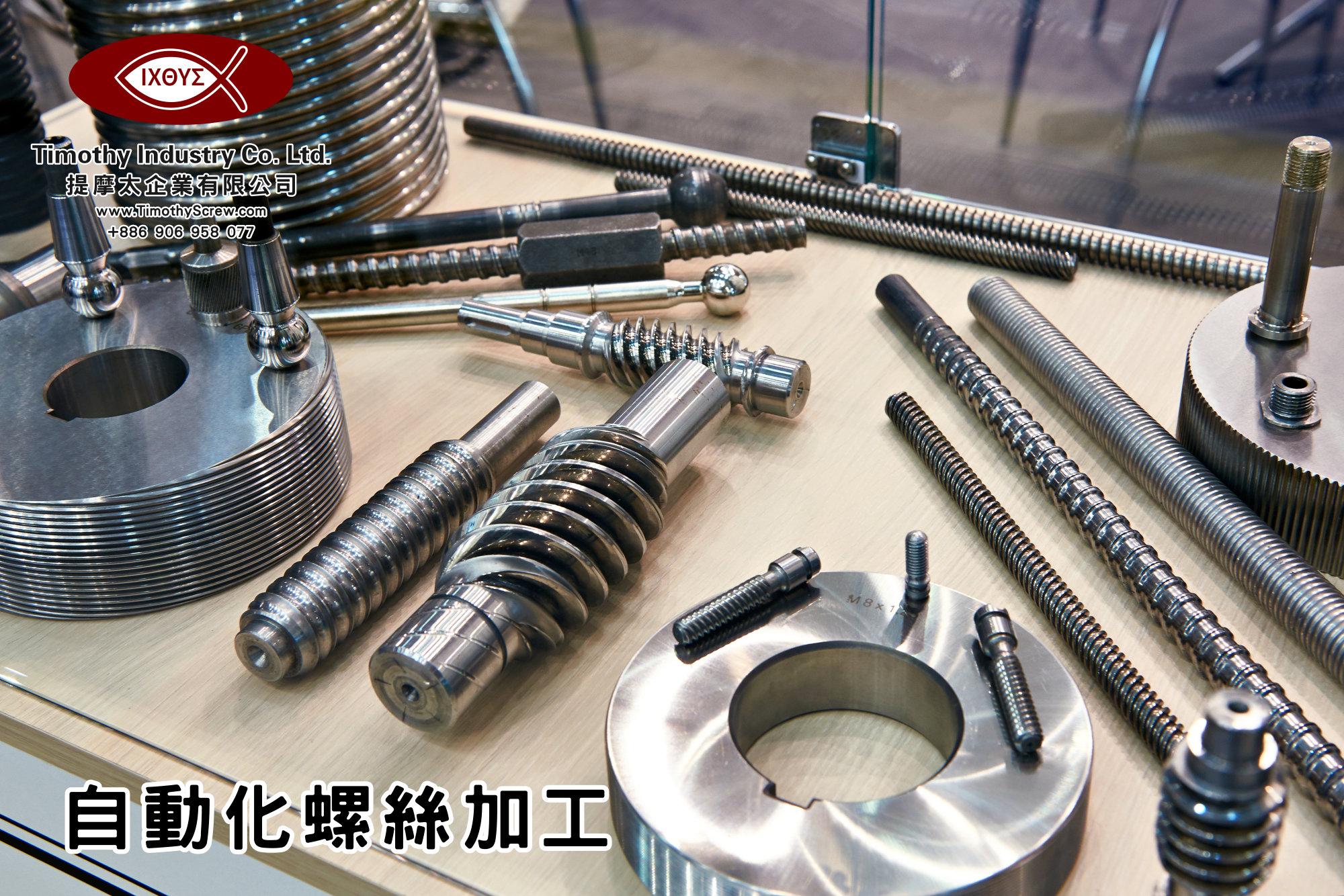提摩太企業有限公司 Timothy Industry Co Ltd 自動化螺絲加工 車床部 銑床部 台灣自動化螺絲加工 螺絲製造 A16