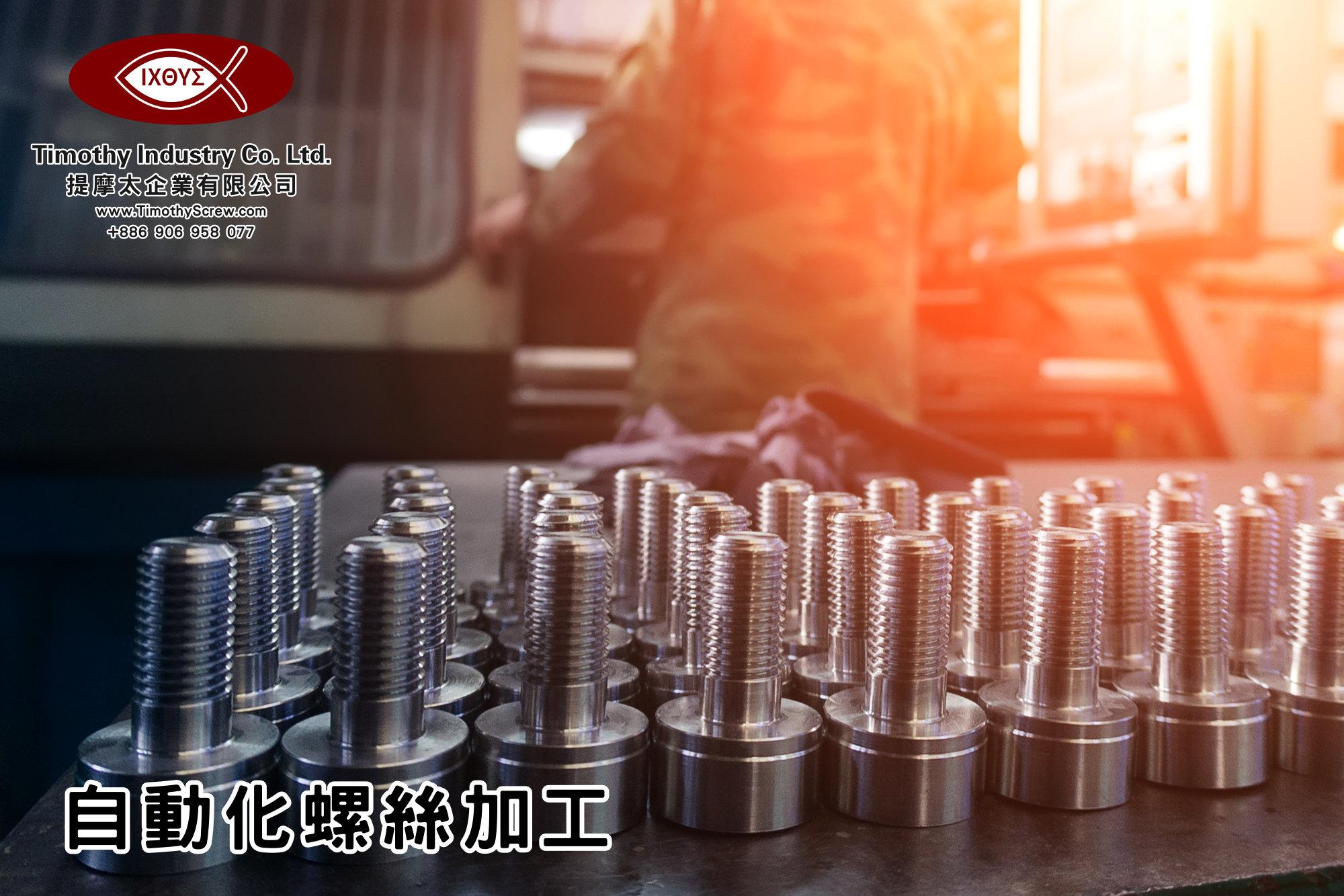 提摩太企業有限公司 Timothy Industry Co Ltd 自動化螺絲加工 車床部 銑床部 台灣自動化螺絲加工 螺絲製造 A18