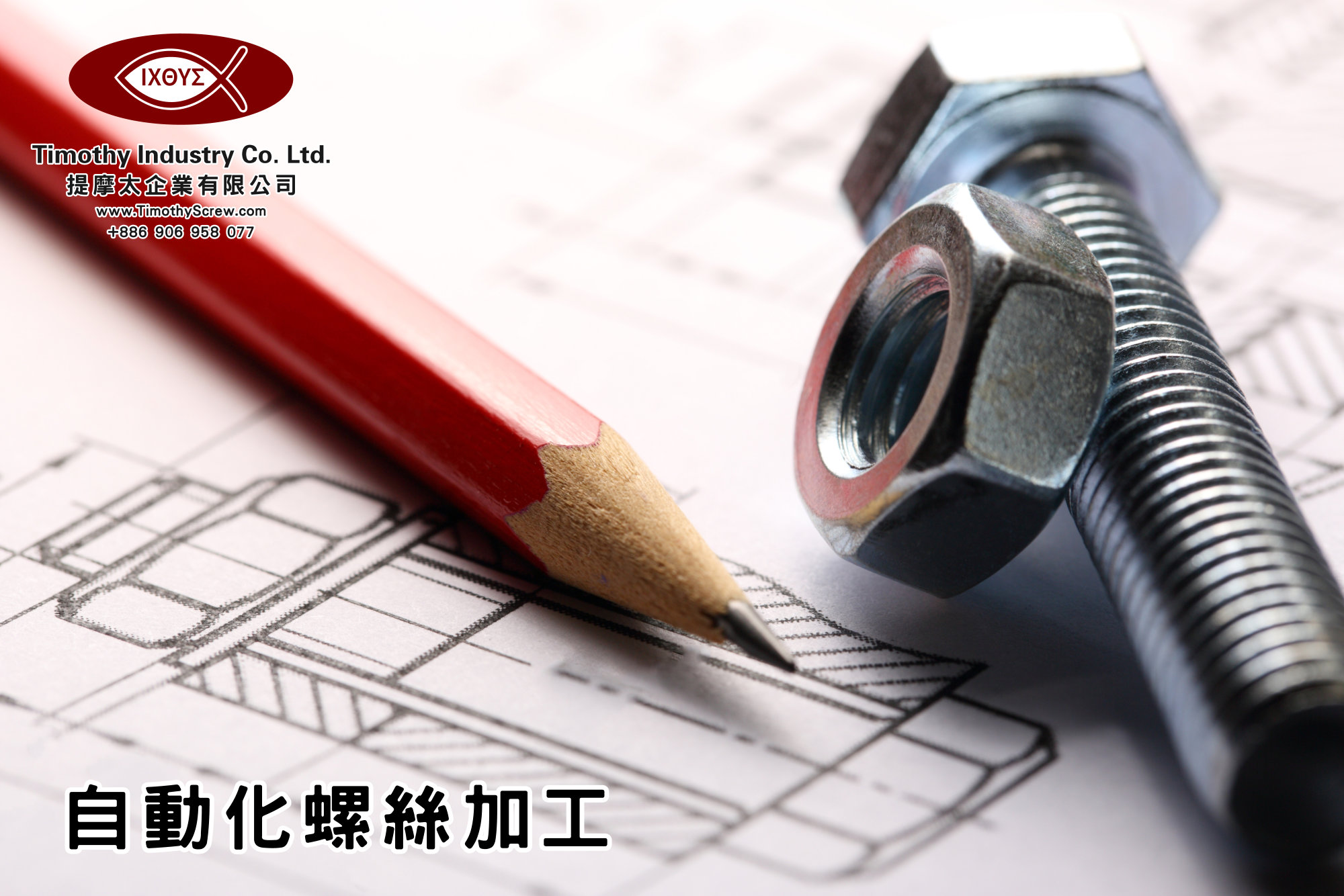 提摩太企業有限公司 Timothy Industry Co Ltd 自動化螺絲加工 車床部 銑床部 台灣自動化螺絲加工 螺絲製造 A19