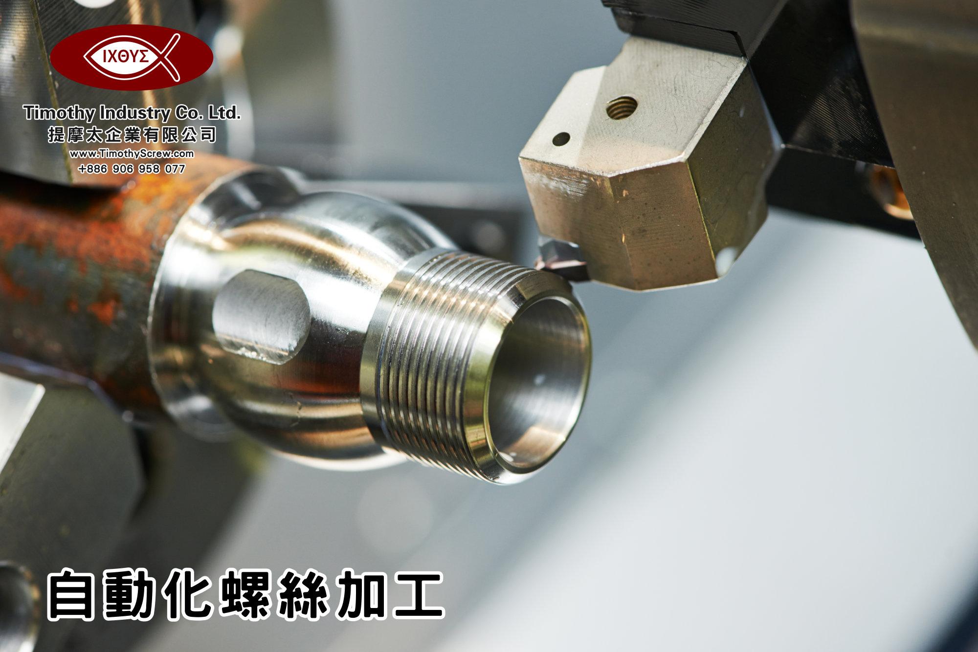 提摩太企業有限公司 Timothy Industry Co Ltd 自動化螺絲加工 車床部 銑床部 台灣自動化螺絲加工 螺絲製造 A21