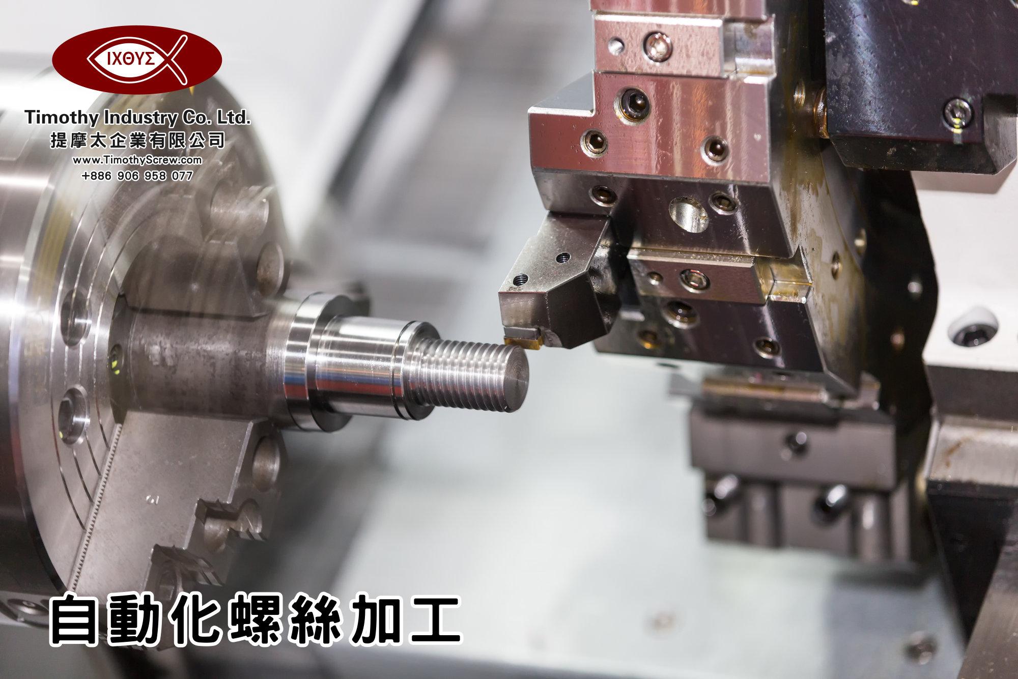 提摩太企業有限公司 Timothy Industry Co Ltd 自動化螺絲加工 車床部 銑床部 台灣自動化螺絲加工 螺絲製造 A23