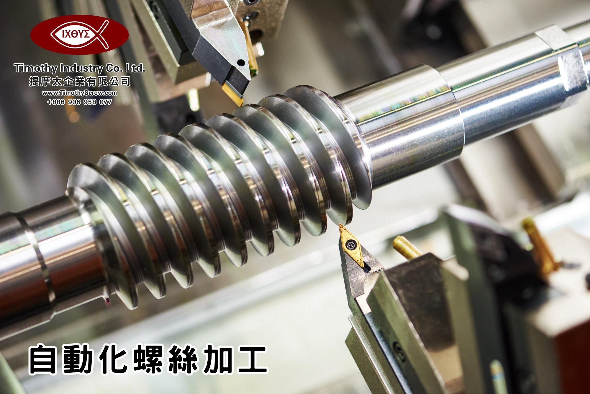 提摩太企業有限公司 Timothy Industry Co Ltd 自動化螺絲加工 車床部 銑床部 台灣自動化螺絲加工 螺絲製造 A24