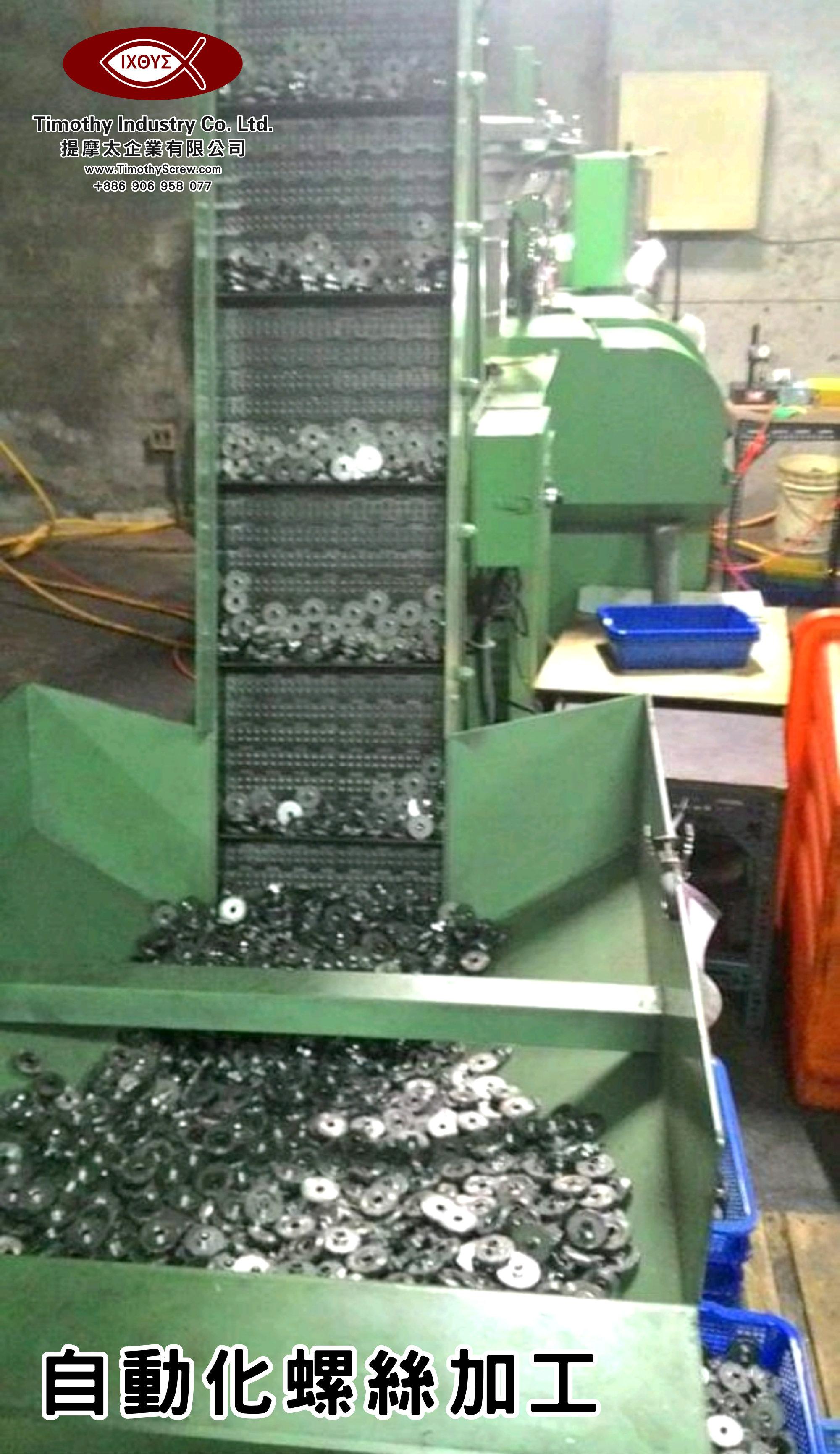提摩太企業有限公司 Timothy Industry Co Ltd 自動化螺絲加工 車床部 銑床部 台灣自動化螺絲加工 螺絲製造 A03