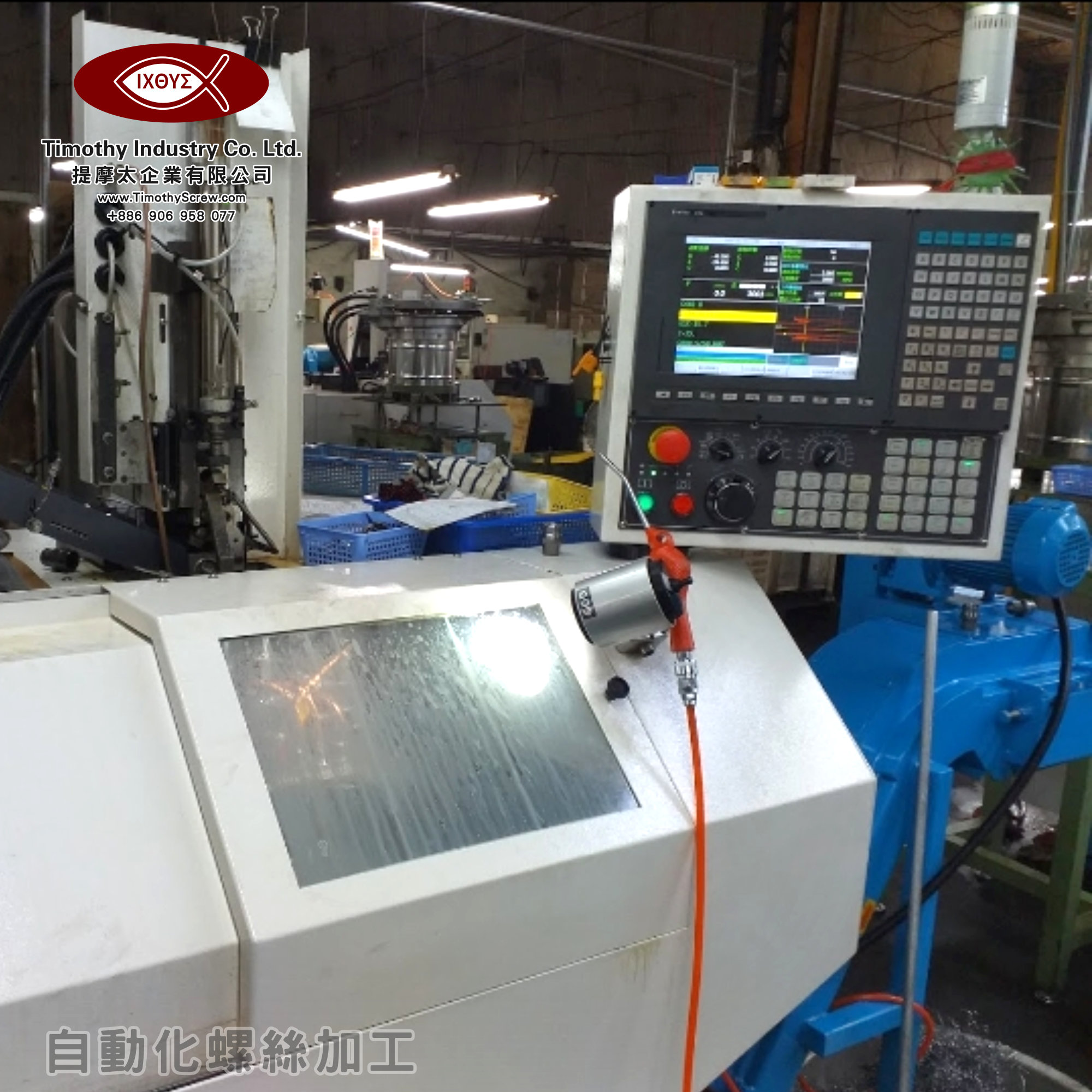 提摩太企業有限公司 Timothy Industry Co Ltd 自動化螺絲加工 車床部 銑床部 台灣自動化螺絲加工 螺絲製造 C02