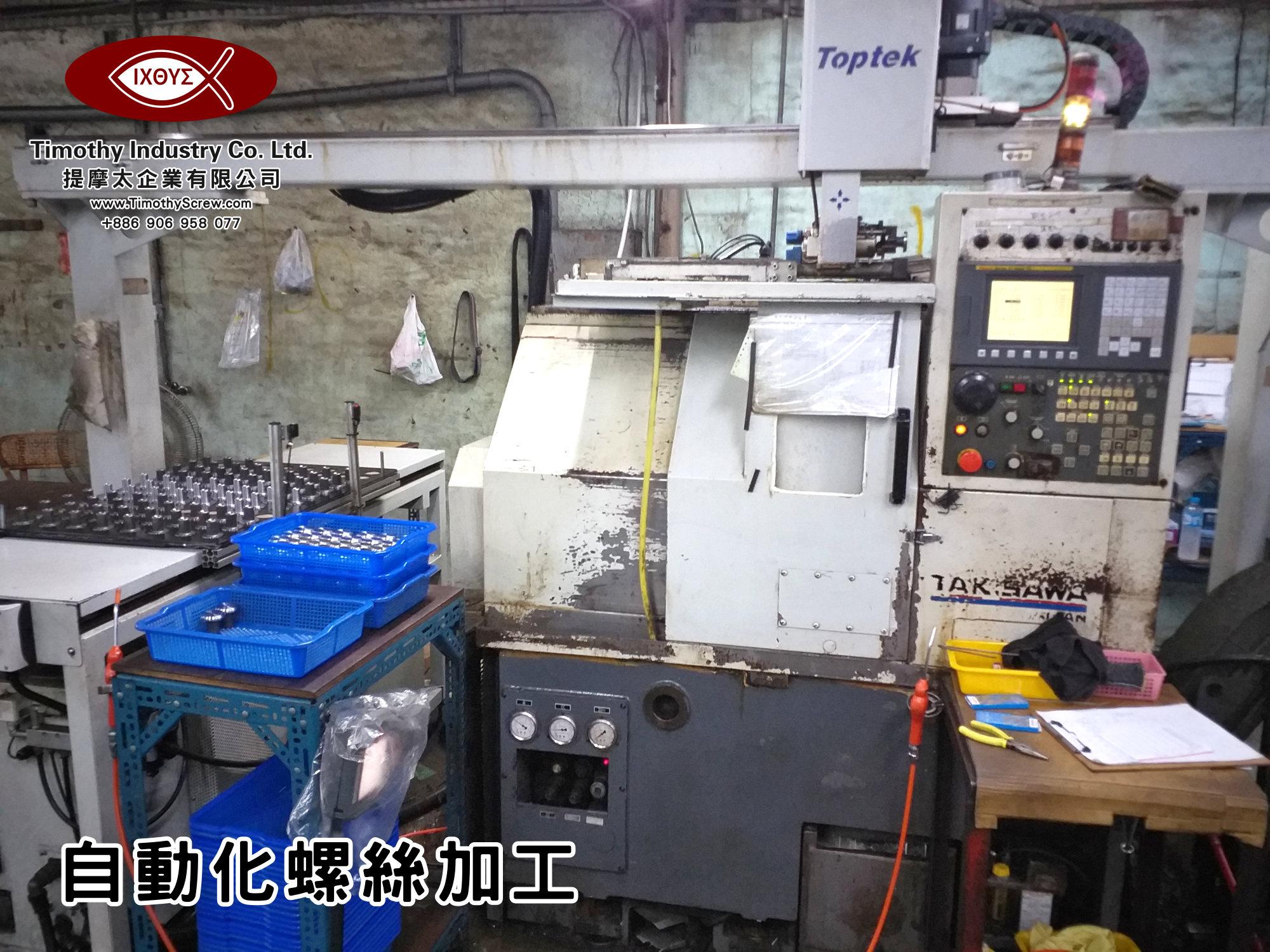 提摩太企業有限公司 Timothy Industry Co Ltd 自動化螺絲加工 車床部 銑床部 台灣自動化螺絲加工 螺絲製造 A31