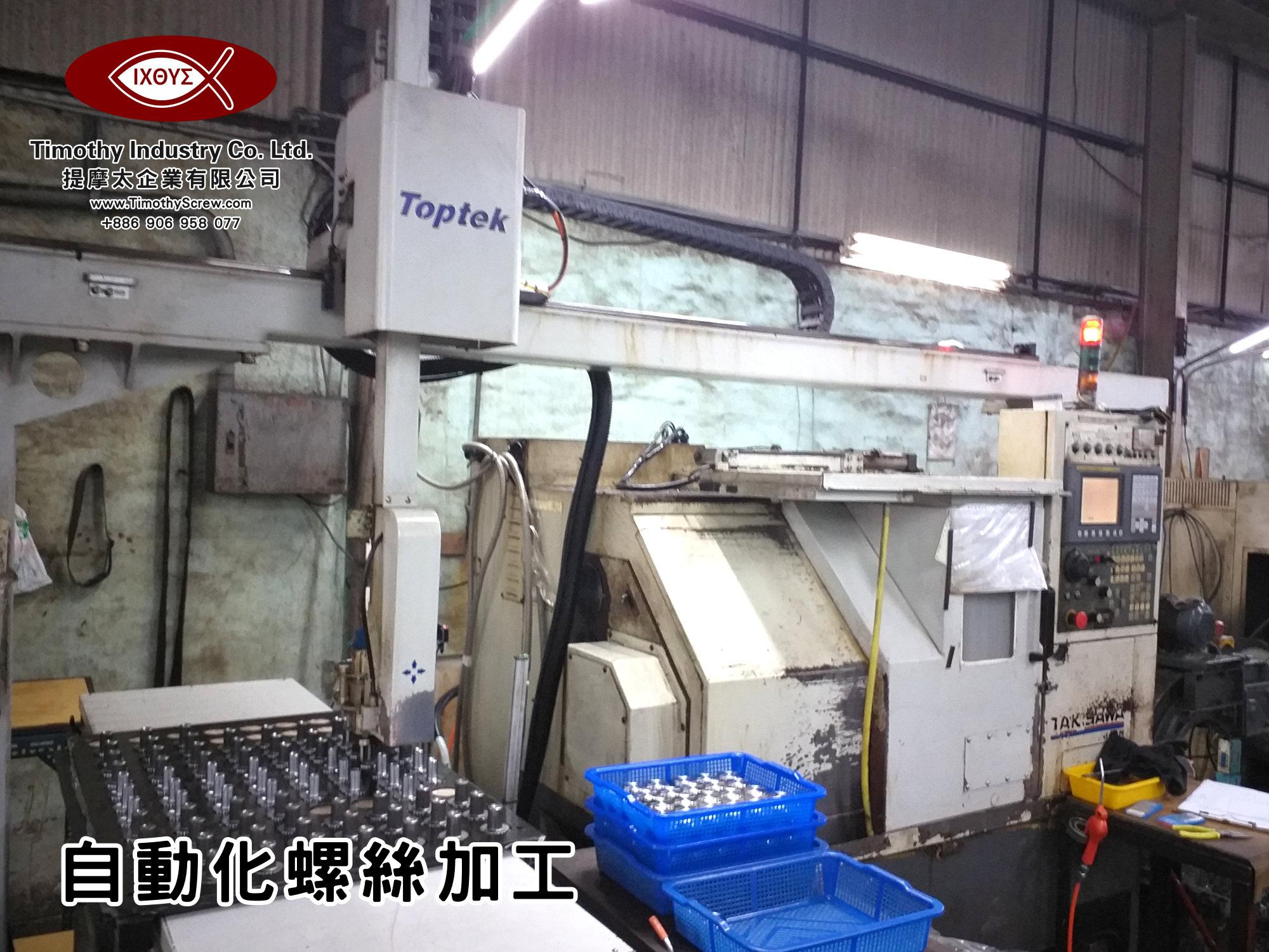 提摩太企業有限公司 Timothy Industry Co Ltd 自動化螺絲加工 車床部 銑床部 台灣自動化螺絲加工 螺絲製造 A30