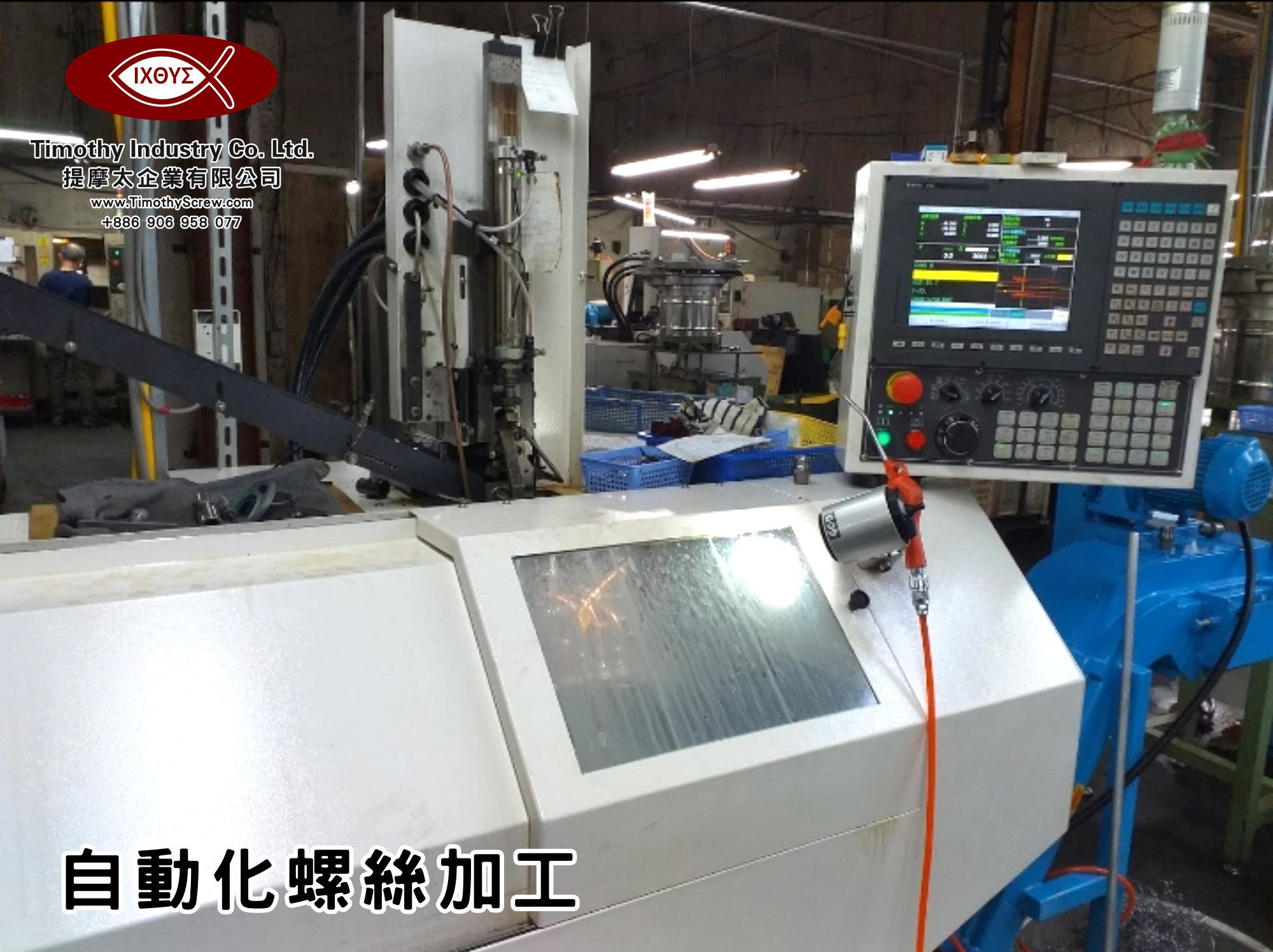 提摩太企業有限公司 Timothy Industry Co Ltd 自動化螺絲加工 車床部 銑床部 台灣自動化螺絲加工 螺絲製造 A04