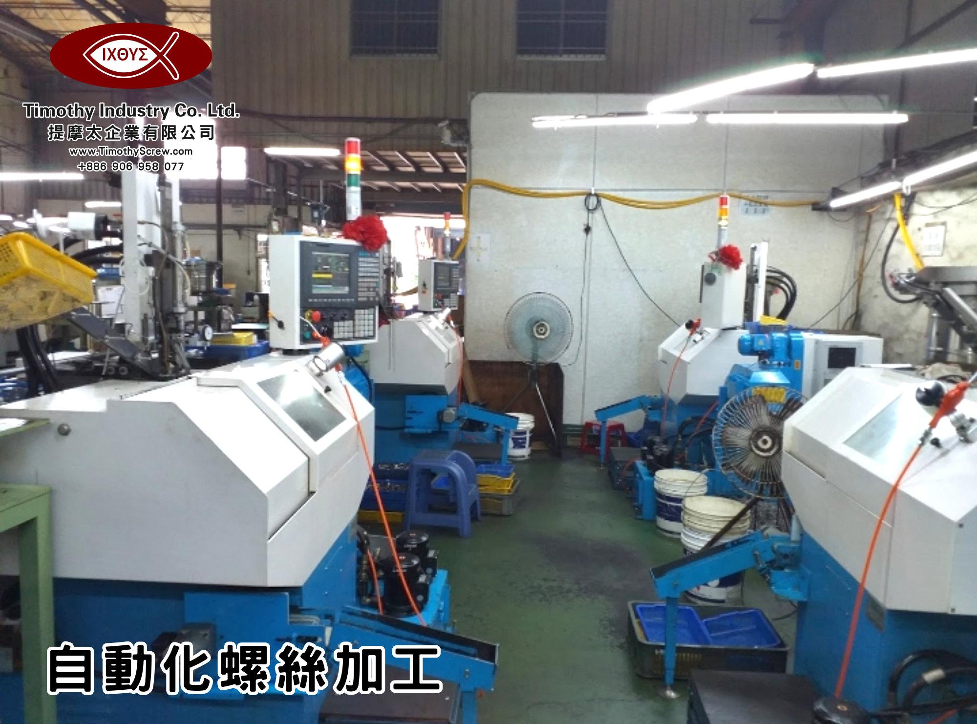 提摩太企業有限公司 Timothy Industry Co Ltd 自動化螺絲加工 車床部 銑床部 台灣自動化螺絲加工 螺絲製造 A05