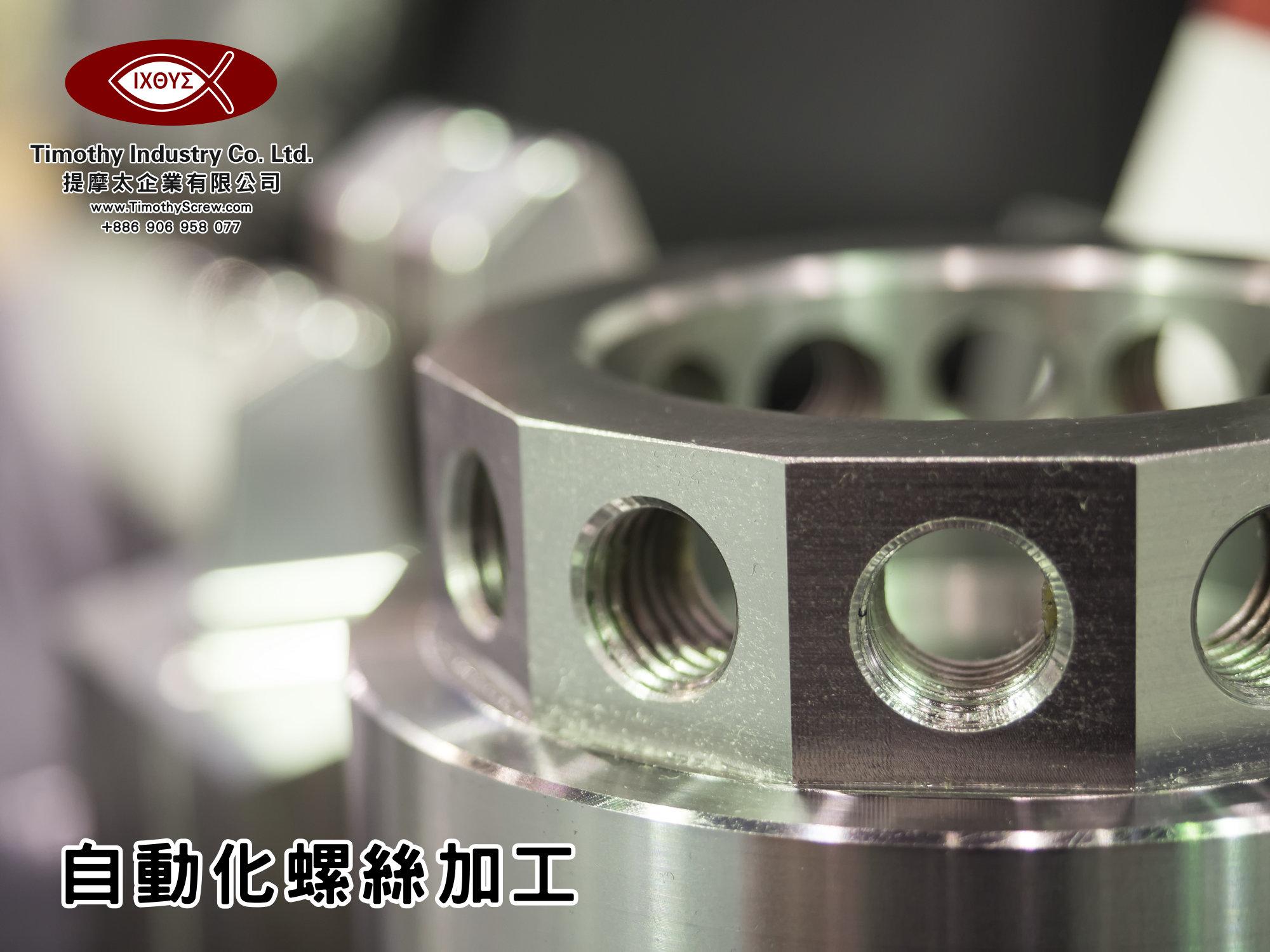 提摩太企業有限公司 Timothy Industry Co Ltd 自動化螺絲加工 車床部 銑床部 台灣自動化螺絲加工 螺絲製造 A09