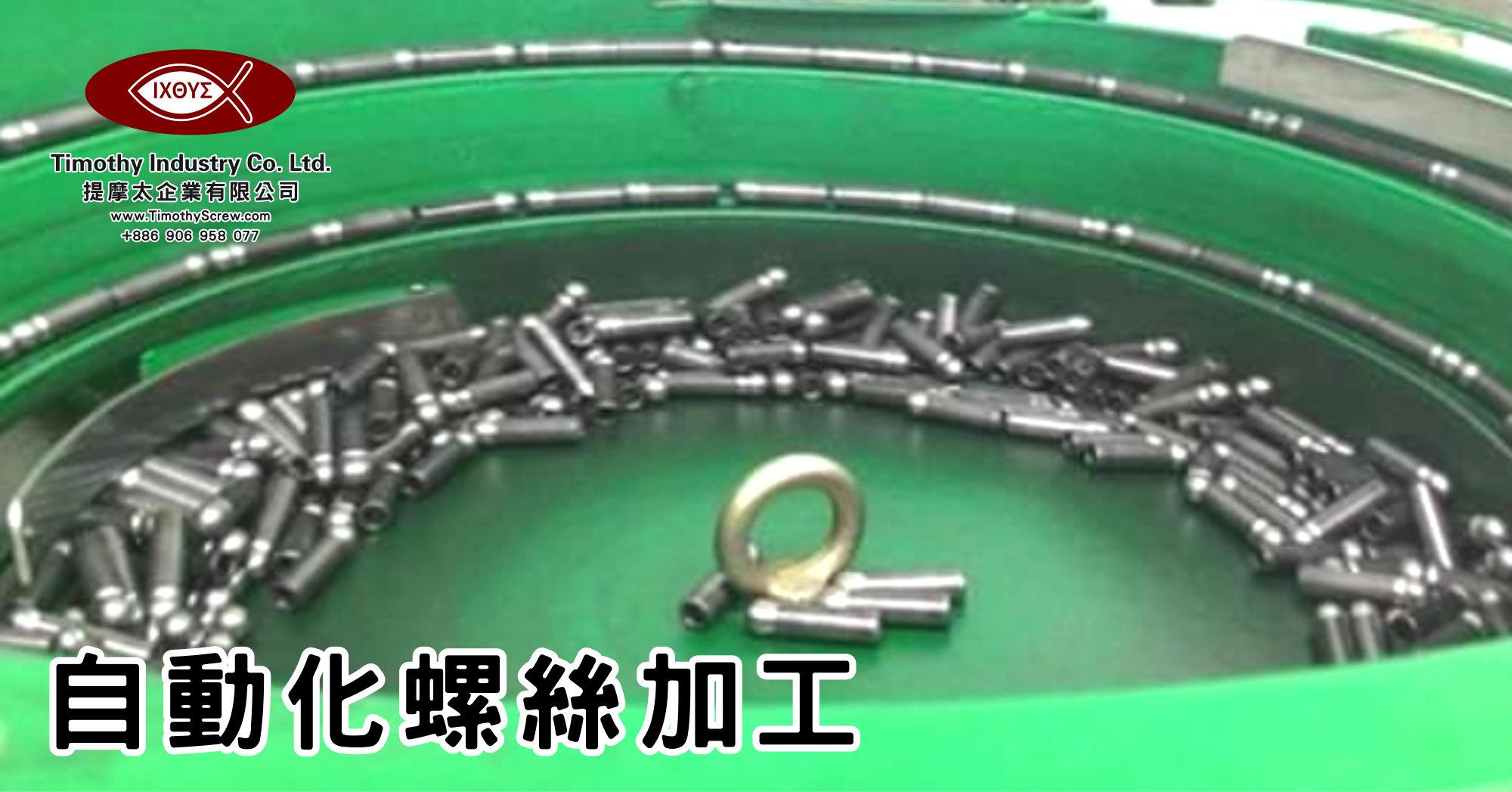 提摩太企業有限公司 Timothy Industry Co Ltd 自動化螺絲加工 車床部 銑床部 台灣自動化螺絲加工 螺絲製造 A00